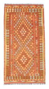 キリム アフガン オールド スタイル 絨毯 NAU137