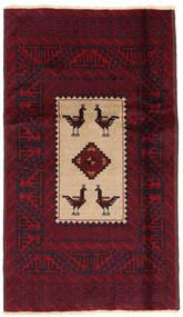 バルーチ 絨毯 92X157 オリエンタル 手織り 深紅色の (ウール, ペルシャ/イラン)