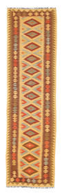 キリム アフガン オールド スタイル 絨毯 NAU789