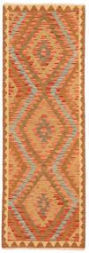 キリム アフガン オールド スタイル 絨毯 NAX1949