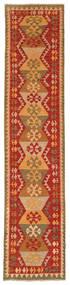 キリム アフガン オールド スタイル 絨毯 NAX645