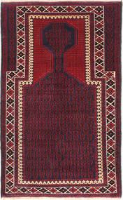 Beluch Matto 87X148 Itämainen Käsinsolmittu Tummanpunainen/Tummanruskea (Villa, Afganistan)