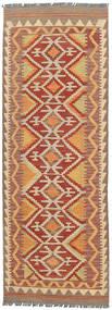 Kelim Afghan Old style Teppich NAZB2303