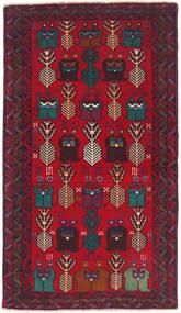 バルーチ 絨毯 NAZB3643