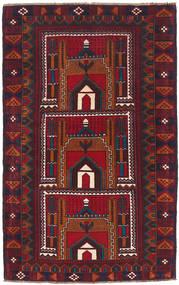バルーチ 絨毯 NAZB3570