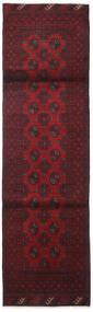 アフガン 絨毯 83X290 オリエンタル 手織り 廊下 カーペット 深紅色の/黒 (ウール, アフガニスタン)