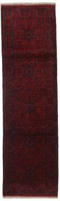 アフガン Khal Mohammadi 絨毯 83X292 オリエンタル 手織り 廊下 カーペット 深紅色の (ウール, アフガニスタン)