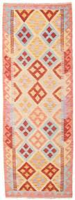 Kilim Afghan Old Style Rug 75X201 Authentic  Oriental Handwoven Hallway Runner  Beige/Dark Beige (Wool, Afghanistan)
