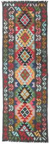 キリム アフガン オールド スタイル 絨毯 66X201 オリエンタル 手織り 廊下 カーペット 濃いグレー/黒 (ウール, アフガニスタン)