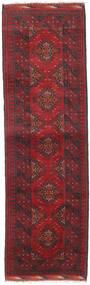 アフガン 絨毯 74X141 オリエンタル 手織り 廊下 カーペット 深紅色の/濃いグレー (ウール, アフガニスタン)