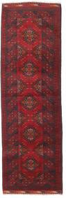 アフガン 絨毯 77X244 オリエンタル 手織り 廊下 カーペット 深紅色の/濃い茶色 (ウール, アフガニスタン)