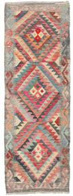キリム アフガン オールド スタイル 絨毯 71X201 オリエンタル 手織り 廊下 カーペット 薄い灰色/ベージュ (ウール, アフガニスタン)